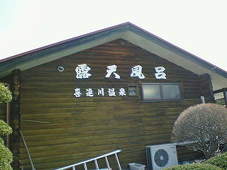 喜連川温泉 露天風呂
