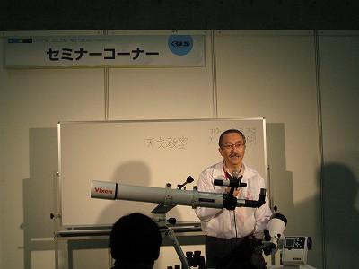 天体観測セミナー
