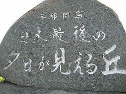 日本最後の夕日