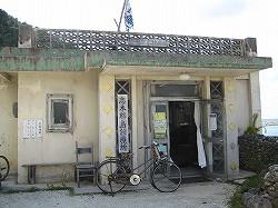 ドクターコトー診療所
