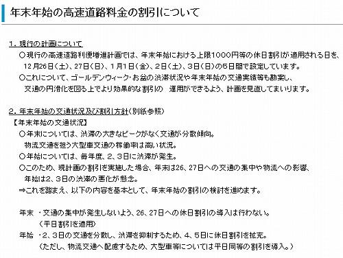 ETC1000円