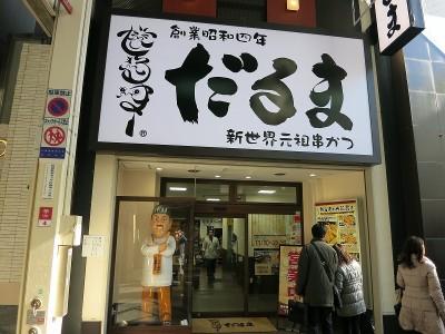 串カツ だるま 心斎橋店