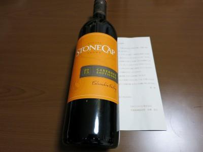 株主優待のワイン