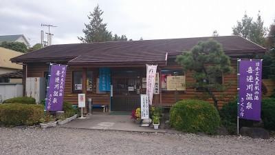 喜連川温泉 市営第2温泉浴場