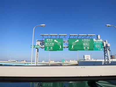 都市高速の看板