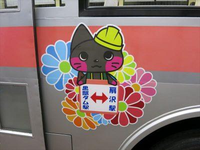 黒部ダムと扇沢駅