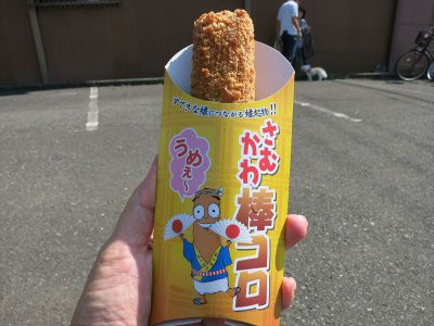 神奈川 棒コロッケ
