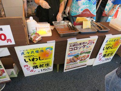 千葉県 いわしコロッケ