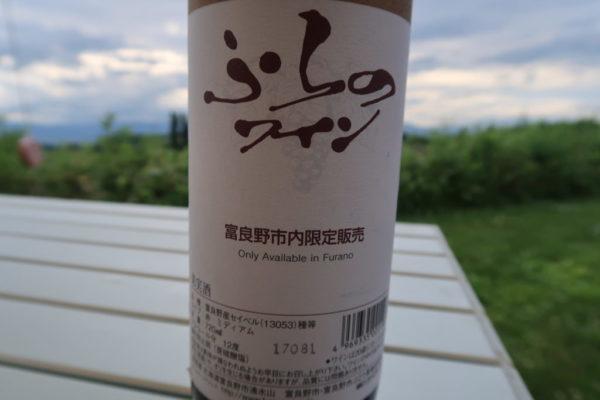 富良野限定ワイン