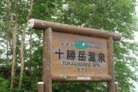 十勝岳温泉
