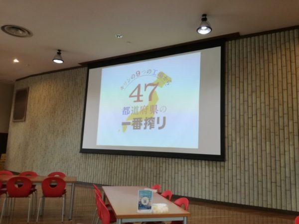 「47都道府県の一番搾り」特別試飲会