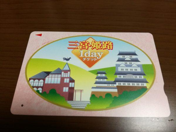 三宮・姫路1dayチケット