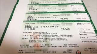 裏磐梯ハッピートラベルチケット