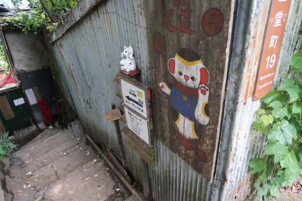 尾道 猫の細道