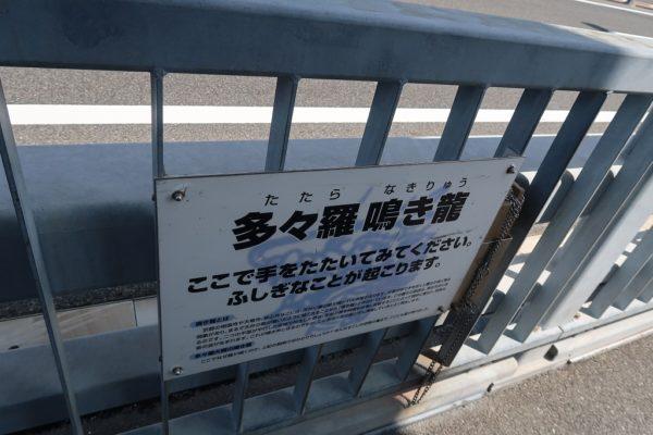 多々羅大橋 鳴き龍