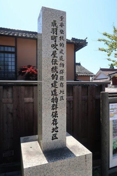 成羽町吹屋地区