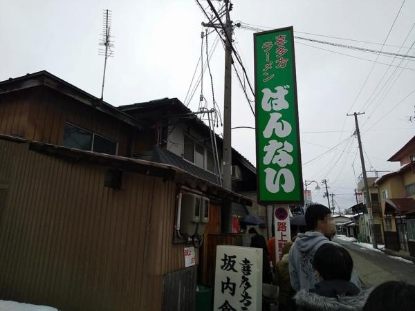 喜多方ラーメン「坂内食堂」