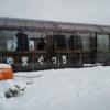 桧原湖ドーム船「やまぐっち」でワカサギ釣り