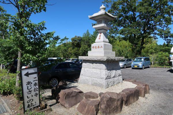 二本松寺の駐車場