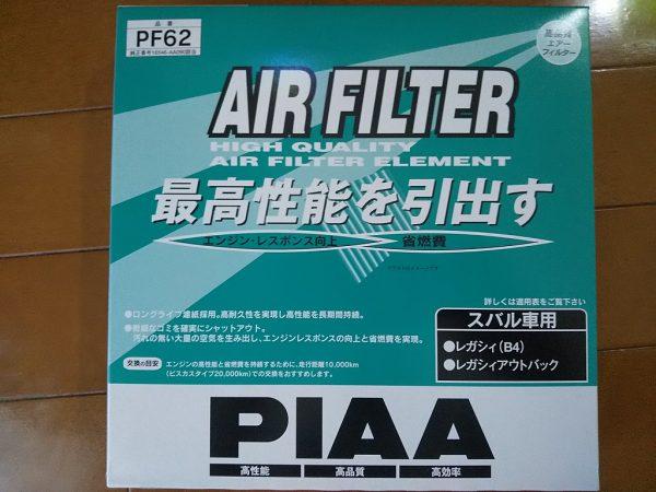 PIAA エアクリーナー