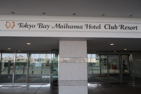 東京ベイ舞浜ホテルクラブリゾート正面玄関