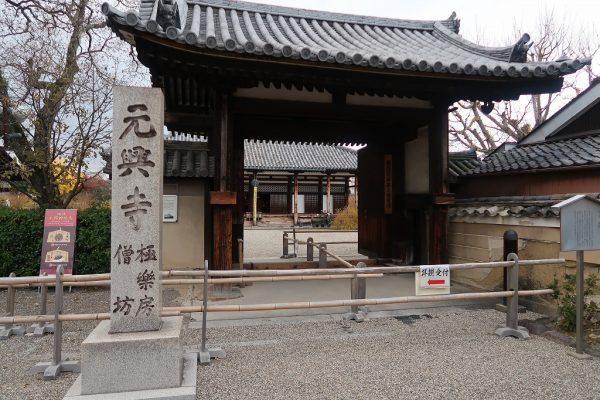 元興寺 東門