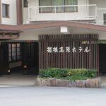 箱根高原ホテル入口