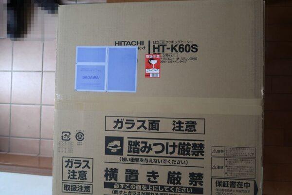 日立IHクッキングヒーター HT-K60S