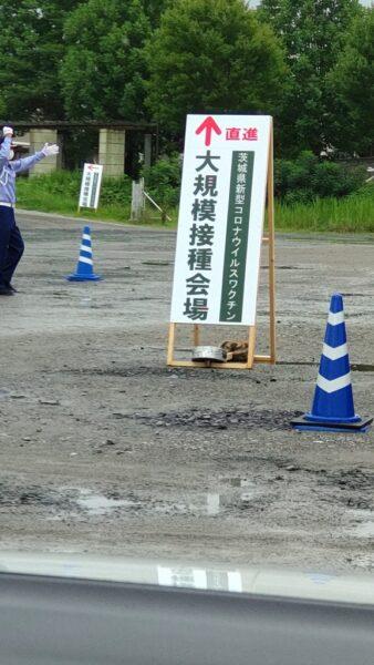 茨城県大規模接種会場